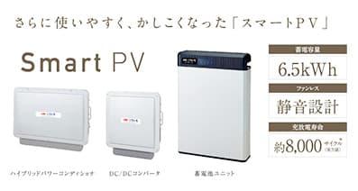家庭用蓄電池イメージ