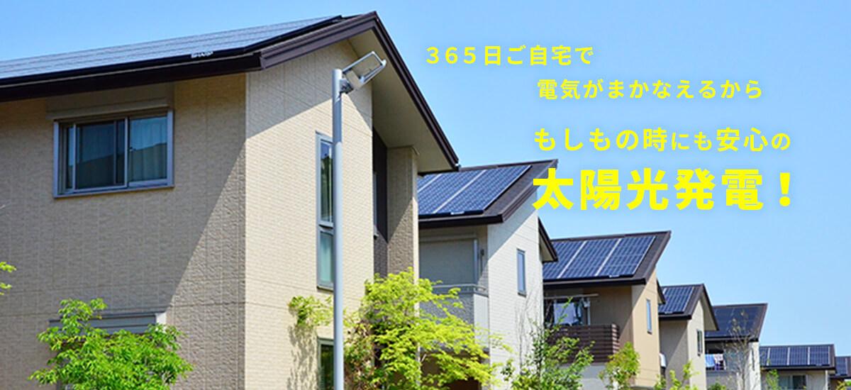 365日ご自宅で電気がまかなえるからもしもの時にも安心の太陽光発電