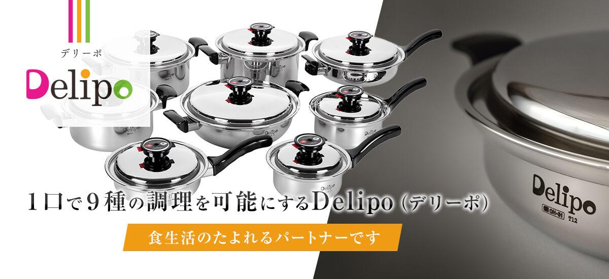 1口で9種の調理を可能にするDelipo(デリーポ)。食生活のたよれるパートナーです